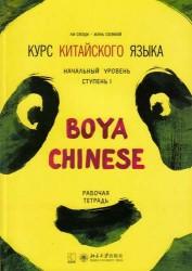"""Курс китайского языка """"Boya Chinese"""". Начальный уровень. Ступень 1. Рабочая тетрадь"""