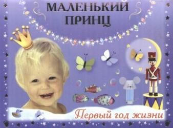 Маленький принц. Первый год жизни