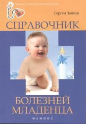 Справочник болезней младенца
