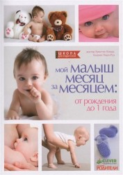 Мой малыш месяц за месяцем: от рождения до 1 года