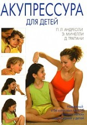 Акупрессура для детей