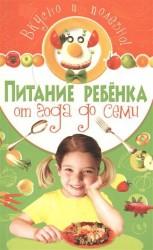 Питание ребенка от года до семи. Вкусно и полезно!