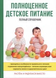 Полноценное детское питание. Полный справочник