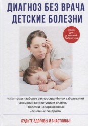 Диагноз без врача. Детские болезни