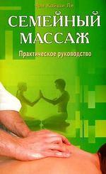 Семейный массаж. Практическое руководство