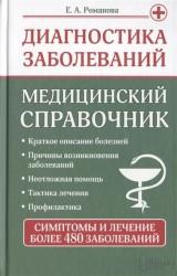 Диагностика заболеваний. Медицинский справочник