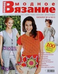 Модное вязание. 100 лучших моделей. Каталог №3 /2015
