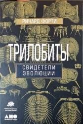 Трилобиты. Свидетели эволюции. 3-е издание
