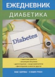 Ежедневник диабетика