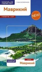 Маврикий. Путеводитель (+ карта)