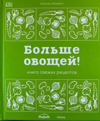 Больше овощей! Книга свежих рецептов
