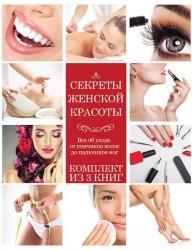Секреты женской красоты