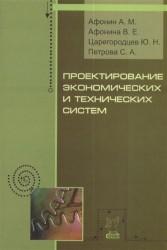 Экспертиза временной нетрудоспособности на фельдшерско-акушерском пункте (Пособие для заведующих ФАП)