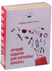 Лучший подарок для королевы красоты (комплект из 3 книг)
