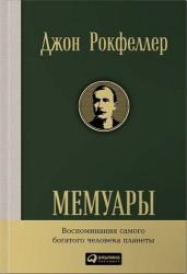 Мемуары. Репринтное издание (1909 г.)