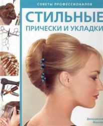 Стильные прически и укладки. Модные косы (комплект из 2 книг)