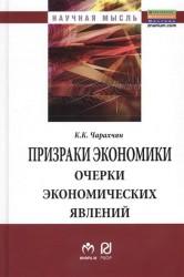 Призраки экономики: очерки экономических явлений: Монография.