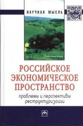 Российское экономическое пространство: проблемы и перспективы реструктуризации. Монография