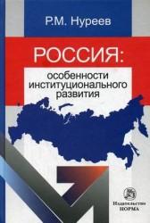 Россия. Особенности институционального развития