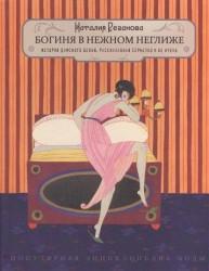 Богиня в нежном неглиже… История дамского белья, рассказанная серьезно и не очень