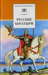 Русские богатыри: былины, героические сказки