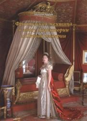 Французская женщина в эпоху Директории и Первой империи