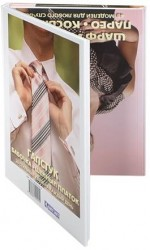 Галстук, бабочка, шейный платок. 20 стильных узлов на каждый день. Шарф, платок, парео, косынка. 40 моделей для любого случая (подарочный комплект из 2 книг) (перевертыш)