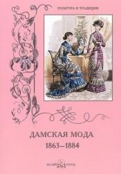 Дамская мода. 1863–1884