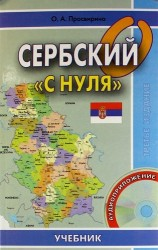 "Сербский ""с нуля"". Учебник (+ CD)"