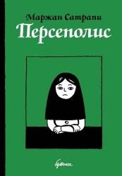 Персеполис: автобиографический роман