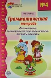 Грамматическая тетрадь №4 для занятий с дошкольниками