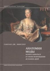 Анатомия моды. Манера одеваться от эпохи Возрождения до наших дней