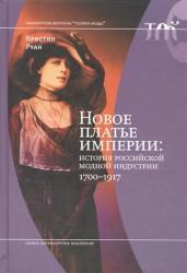 Новое платье империи: история российской модной индустрии, 1700-1917