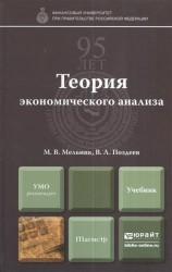 Теория экономического анализа. Учебник для бакалавриата и магистратуры