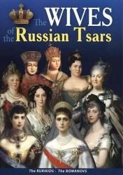 The Wives of the Russian Tsars. The Rurikids The Romanovs / Жены русских царей. От Рюриковичей до Романовых