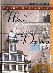 Санкт-Петербург. Новая и Старая Деревни