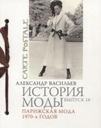 История моды. Выпуск 18. Парижская мода 1970-х годов