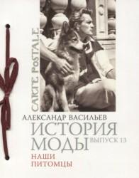 История моды. Выпуск 13. Наши питомцы (подарочное издание)