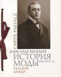 История моды. Выпуск 11. Русские денди (подарочное издание)