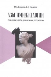 Азы имиджелогии: имидж личности, организации, территории: Учебное пособие для вузов. 2-е издание, дополненное