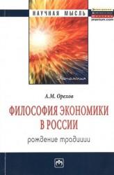 Философия экономики в России: рождение традиции. Монография