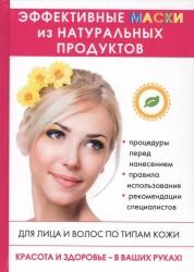 Эффективные маски из натуральных продуктов