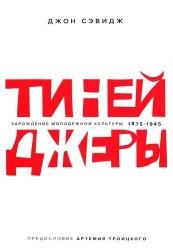 Тинейджеры. Зарождение молодежной культуры 1875-1945