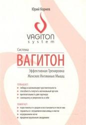 Система Вагитон