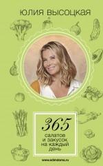 365 салатов и закусок на каждый день