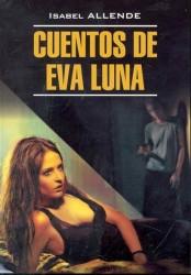 История Евы Луны: Книга для чтения на испанском языке.
