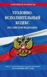 Уголовно-исполнительный кодекс Российской Федерации : текст с изменениями и дополнениями на 1 октября 2017 года
