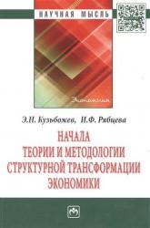 Начала теории и методологии структурной трансформации экономики. Монография
