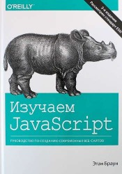 Изучаем JavaScript. Руководство по созданию современных веб-сайтов
