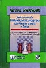 Дебют Эльшада, или Универсальный репертуар для быстрых шахмат и блица